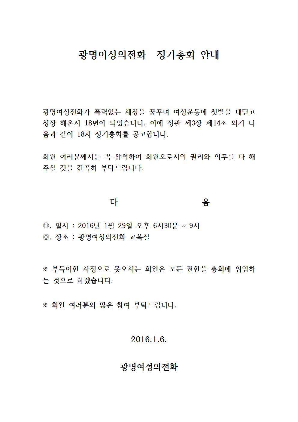 광명여성의전화  정기총회 안내001.jpg